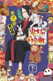 Hoozuki No Reitetsu en streaming