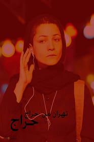 تهران من حراج 2009