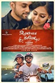 Unakkagathane (2021) Tamil Full Movie Watch Online