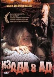 Imagen Iz Ada v Ad