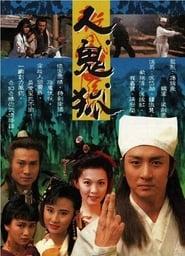 人鬼狐 1992