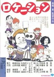 ロケーション 1984