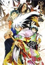 Nura: Rise of the Yokai Clan: Season 2