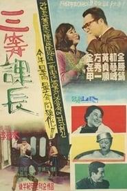 삼등과장 1961