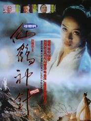 The Magic Crane (1993)