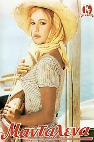 Δες το Μανταλένα (1960) online