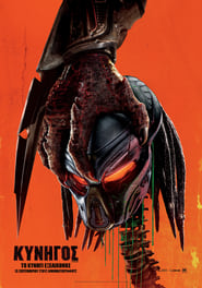 The Predator / Κυνηγός