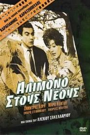 Αλλοίμονο στους νέους (1961)
