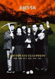 Poster The Quiet Family 1998