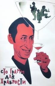 «Сто грамм» для храбрости 1977