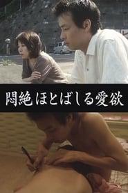 Aiyoku: Love Desire 2006