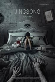 Inside: A Chinese Horror Story (2017) Full Movie Ganool