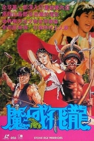 Stone Age Warriors (1991)