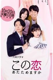Poster Kono Koi Atatamemasu ka 2020