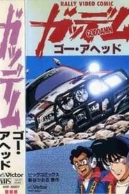 ガッデム 1990