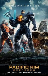 Pacific Rim Uprising / Pacific Rim: Εξέγερση