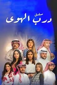darb alhawa 2021