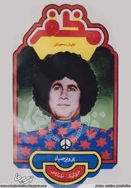 Mozafar 1975