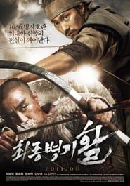 War of the Arrows 2011