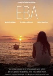 Ева (2019)