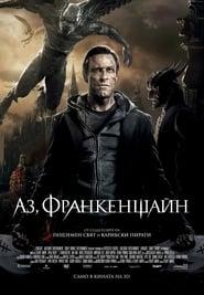 Аз, Франкенщайн / I, Frankenstein