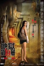Naraka 19 (2007)