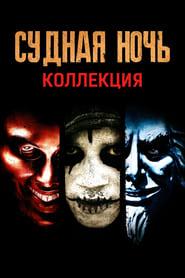 Uma Noite de Crime Dublado Online