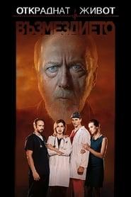 Stolen Life Season 3