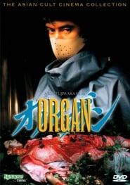 オルガン (1996)