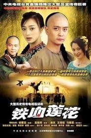 铁血莲花 2004