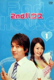 2nd House 2006