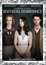 Изгубена невинност (2013)