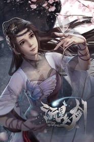Liu Xing Huan Jian torrent