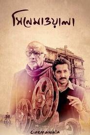 Cinemawala (2016) Hindi