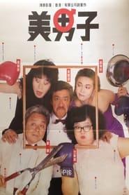Mr. Handsome (1987)