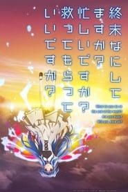 Shuumatsu Nani Shitemasu ka? Isogashii desu ka? Sukutte Moratte Ii desu ka?: Temporada 1