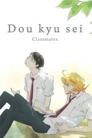 Poster Dou kyu sei – Classmates 2016
