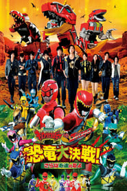 Poster Zyuden Sentai Kyoryuger vs. Go-Busters: Dinosaur Great Battle! Farewell, Eternal Friends 2014