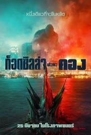 Godzilla vs. Kong ก็อดซิลล่า ปะทะ คิงคอง พากย์ไทย (2021)