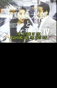 迷探偵記者羽鳥雄太郎と駆け出し女刑事IV 1987