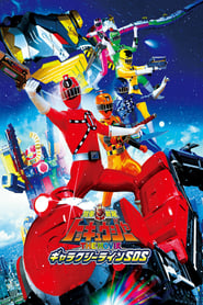 Ressha Sentai ToQger The Movie: Galaxy Line S.O.S. (2014)