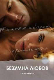 Безумна любов (2014)