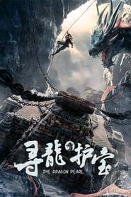 مترجم أونلاين و تحميل The Dragon Pearl 2021 مشاهدة فيلم