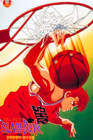 Slam Dunk National Domination! Sakuragi Hanamichi (1994) CDA Online Cały Film