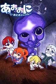 Poster Ao Oni The Animation 2017