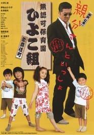 無認可保育園 歌舞伎町 ひよこ組! 2007