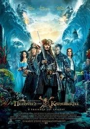 Pirates of the Caribbean: Dead Men Tell No Tales / Οι Πειρατές Της Καραϊβικής: Η Εκδίκηση Του Σαλαζάρ