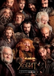 Image The Hobbit: An Unexpected Journey / Хобит: Неочаквано пътешествие (БГ Аудио)