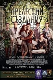 Прелестни създания (2013)