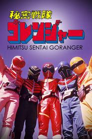 Himitsu Sentai Gorenger: The Movie (1975)